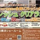 ★5/20(金)21(土)22(日)カリモク家具新横浜ショールーム...