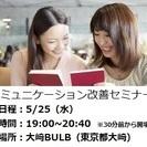 5/25(水)『料理心理学によるコミュニケーション改善セミナー』