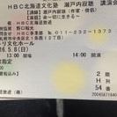 瀬戸内寂聴〜ニトリ文化ホール〜