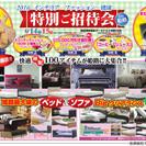 特別展示会 in 姫路 フランスベッド 姫路最大級のベッド&ソファ