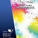 データ専用 SIMカード付 IIJmioウェルカムパック(micr...