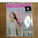 コドモエ 最新号 6月号