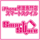 iPhone修理費用1000円引き