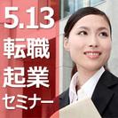 【転職・起業】の悩み、迷いを解消し...