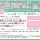 5/22こんまり直伝!ときめき片づけ体験セミナー