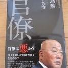 (終了)帯付き・美品■『官僚』 飯島勲■定価1620円