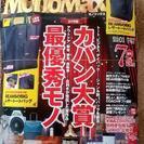 MonoMax 新品雑誌 BEAMSレザートートバック付き