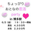 6/3日博多駅開催!!ちょっぴりオトナのparty in 博多駅!