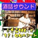 酒詰サウンド ライブ 「フォーク伝」