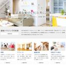 新築・住宅リフォーム・外壁塗装・外構工事