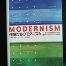 【古本、美品】MODERNISM 作家たちのモダニズム 建築・イ...