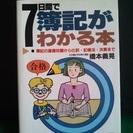 【古本】7日間で簿記がわかる本の画像