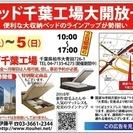 ★6月4日(土)5日(日)東京ベッド『千葉工場大開放セール!!』