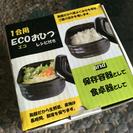 ☆お値下☆新品 炊飯 エコ おひつ