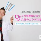 〝女性の体×ヨガ〟を熟知した産婦人科医から学ぶ1DAYヨガ集中講座