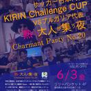 サッカー日本代表KIRIN Challenge CUP VS ブル...