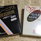《各1400円》各ジーニアス英和辞典  【日本語読み付き】ヴィス...