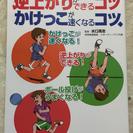 体育 逆上がり かけっこ ボール投げ 話題の本