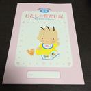 育児日記&日めくりカレンダー
