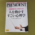 ビジネス書「PRESIDENT」バックナンバー