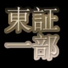 【東証一部上場企業】