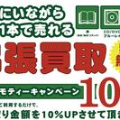 ★出張費・査定費 0円★ 古本・CD/DVD・ゲームの出張買取致します!