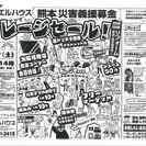 熊本災害義援金募金ガレージセール・フリーマーケットを開催します。