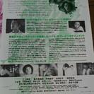 パラサイト・イヴ 映画パンフレット チラシ付き − 東京都