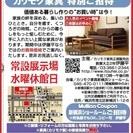 ★6/18(土)19(日)カリモク家具新横浜ショールーム『ご招待会』