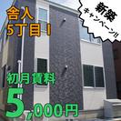 5月28日 NEW OPEN!新築シェアハウス入居者募集中!