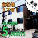 初期費用「0円!」『新築シェアハウス!!』