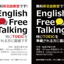 YEF Japan Outreachのおススメ!無料英会話教室です~