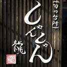 旬の台所 しゃんしゃん龍〈tatsu〉