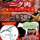 『極上!ニク肉フェスティバル☆』 〜ステーキ肉食べ放題〜