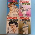 昭和コミック いごっそう甲子園 内山まもる  1~4巻・初版です...