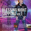 ブレッシングナイト、札幌volume1