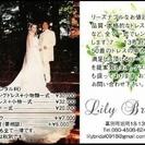 ウェディングドレス Rose&LilyBridal