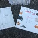 【バラでも】物々交換もOK ナチュラル系ファッション誌28冊【よ...