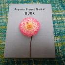 [売り切れ] お花の本 Aoyama Flower Market...