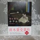 [値下げ] 桜木柴乃 『ホテルローヤル』 直木賞受賞作 著者サイン本