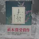 朝井 まかて 『恋歌』 直木賞受賞作 著者サイン本(はんこもあり...