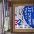 ユーキャン u-can 知的財産管理技能検定 2級3級 国家試験