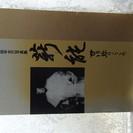 [売り切れ] 田中克己写真集 『薪能 世阿弥のこころ』