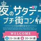 夜のサタデープチ街コンin梅田☆6月11日(土)