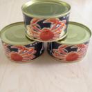 ズワイガニ水煮缶3つ