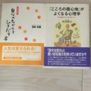 自己啓発本 2冊