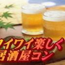 水戸居酒屋コン:6/12日曜15時~・6/26日曜15時~