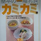 基本の離乳食(モグモグ期・カミカミ期)2冊