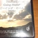 ヘミシンク ゴーイング・ホーム【Going Home Series...