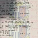 明日6/4(土)J2 セレッソ大阪 ペアチケット★特別招待クーポン付